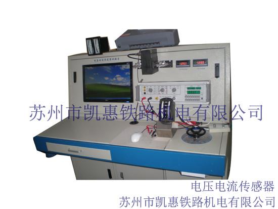 电压电流传感器