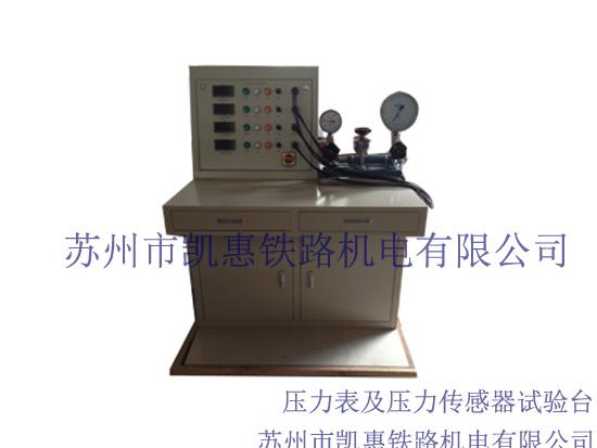 压力表及压力传感器试验台